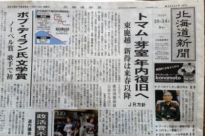 JR石勝線 12月には災害復旧