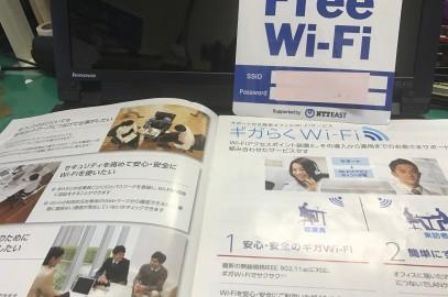Free Wi – Fi サービスが更に充実