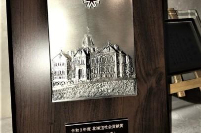 北海道社会貢献賞・副賞盾