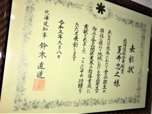 北海道社会貢献賞2