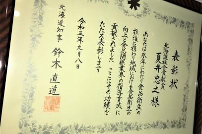 北海道社会貢献賞を受賞